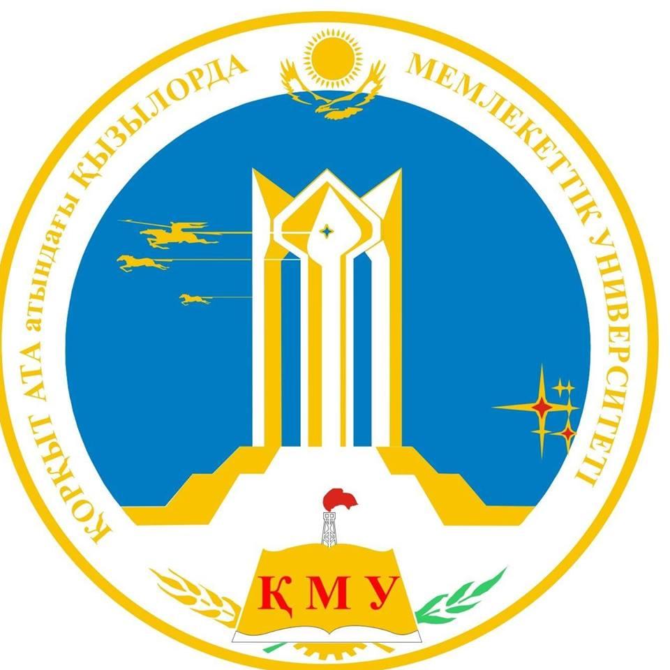 Кызылординский университет им. Коркыт Ата