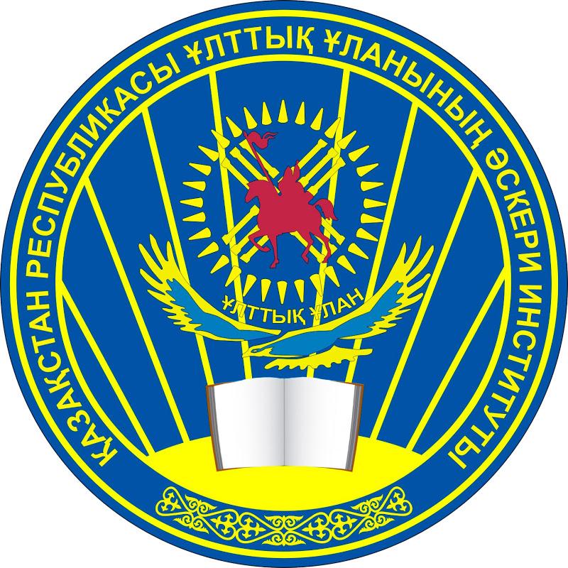 Военный институт Национальной гвардии РК