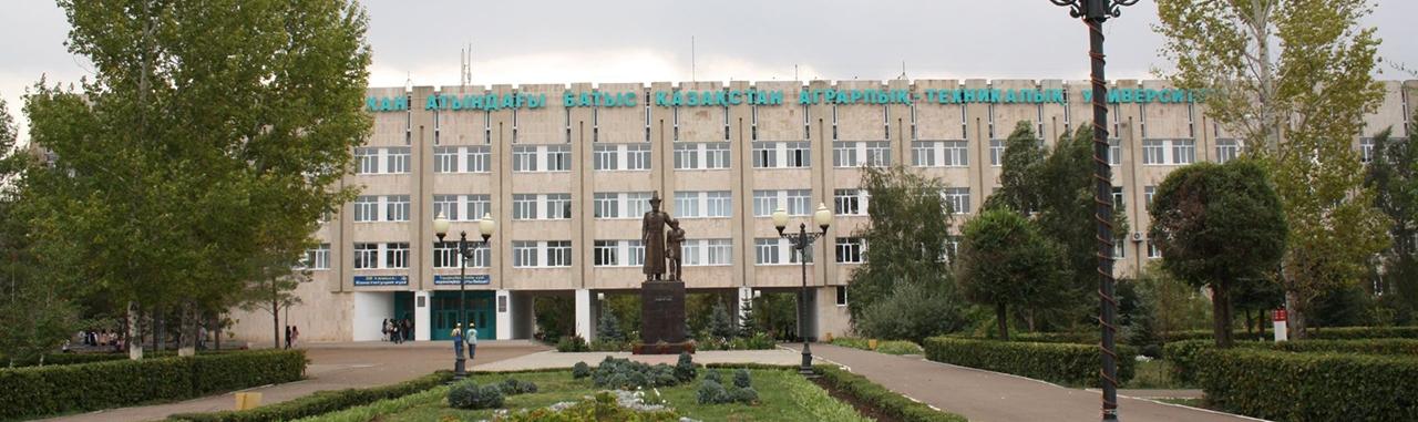 Западно-Казахстанский аграрно-технический университет им. Жангир хана главное фото