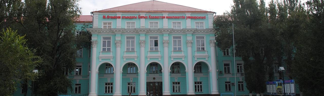 Западно-Казахстанский университет им. М.Утемисова главное фото