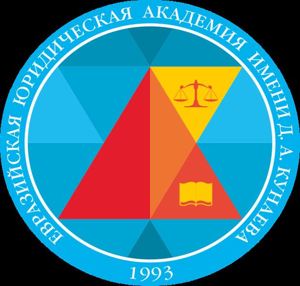 Евразийская Юридическая Академия им. Д.А.Кунаева