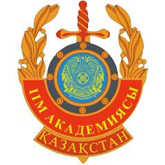 Алматинская академия МВД РК им. Макана Есбулатова