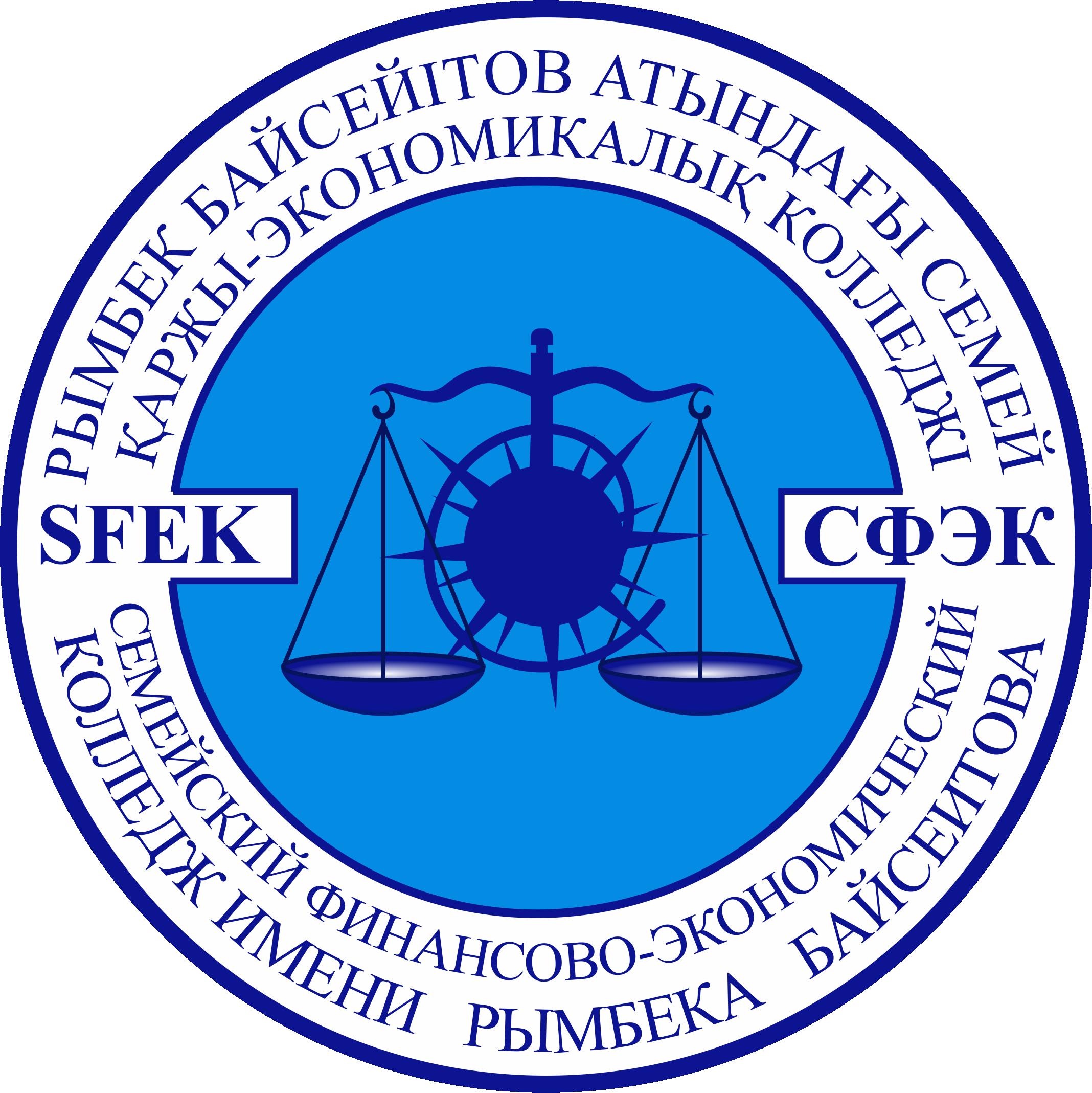 Семейский финансово-экономический колледж им. Рымбека Байсеитова