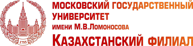 Казахстанский филиал МГУ им. М.В.Ломоносова
