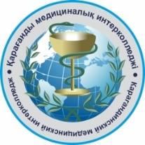 Карагандинский высший медицинский интерколледж