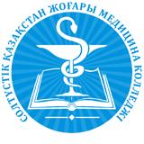 Северо-Казахстанский высший медицинский колледж