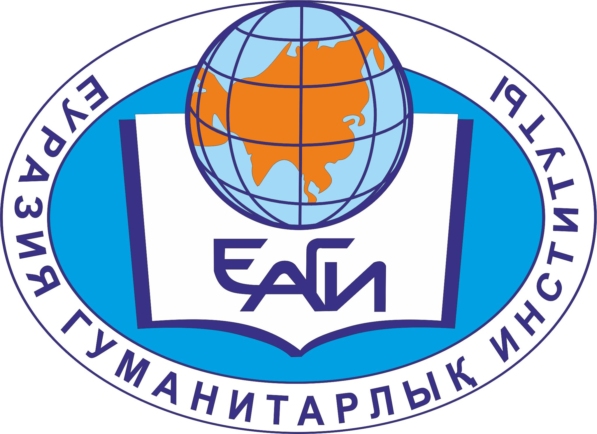 Евразийский гуманитарный институт