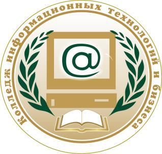 Колледж информационных технологий и бизнеса
