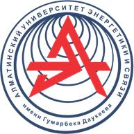 Алматинский университет энергетики и связи им. Г.Даукеева