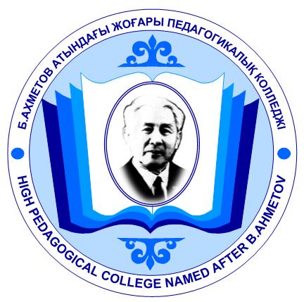 Педагогический высший колледж имени Б.Ахметова