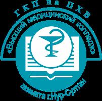 Высший медицинский колледж акимата г. Нур-Султан