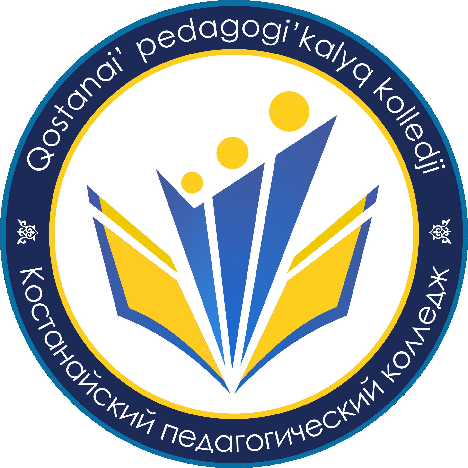 Костанайский педагогический колледж