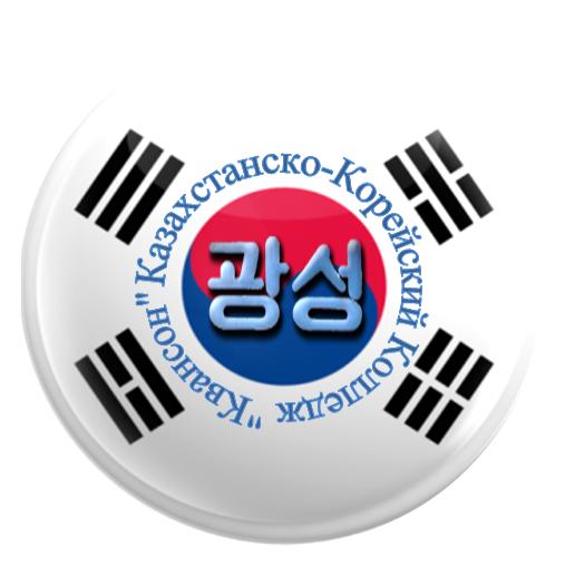Казахстанско-Корейский колледж «КВАНСОН»