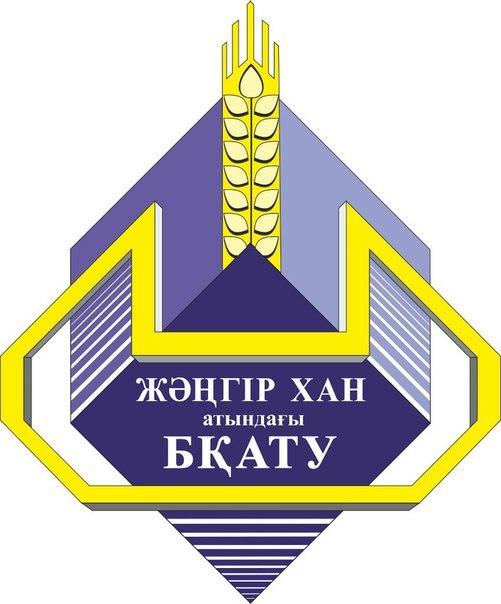 Западно-Казахстанский аграрно-технический университет им. Жангир хана