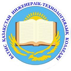 Западно-Казахстанский инженерно-технологический колледж