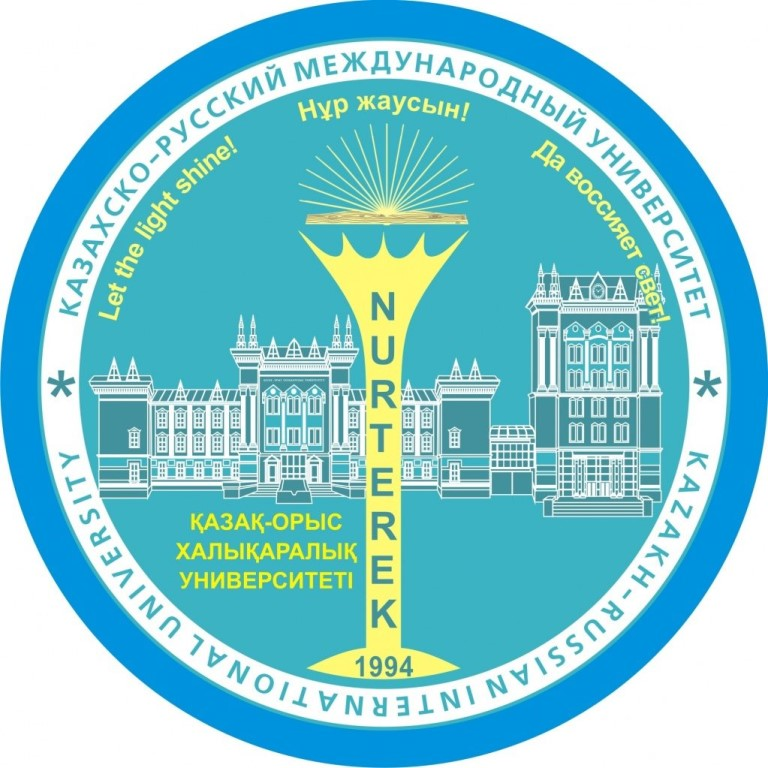 Казахско-Русский международный университет