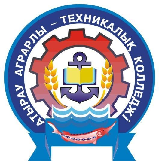 Атырауский аграрно-технический колледж