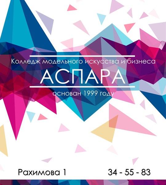 Колледж модельного искусства и бизнеса «Аспара»
