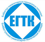 Экибастузский гуманитарно-технический колледж