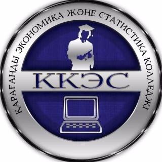 Карагандинский колледж экономики и статистики