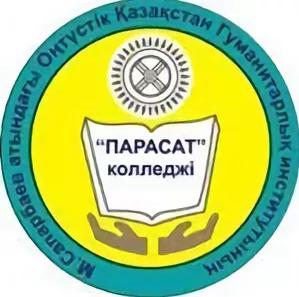 Колледж «Парасат» при ЮКГИ им. М.Сапарбаева