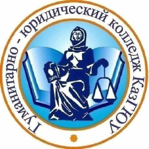 Казахский гуманитарно-юридический и технический колледж