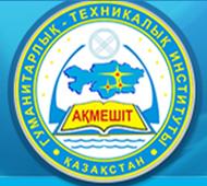 Гуманитарно-технический институт «Ақмешит»