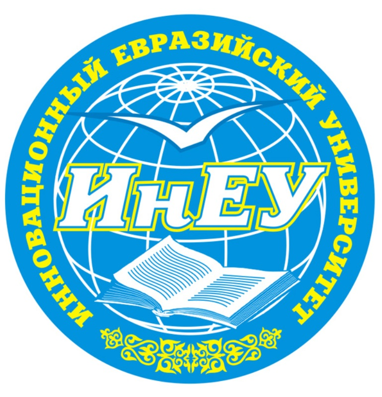 Инновационный Евразийский Университет