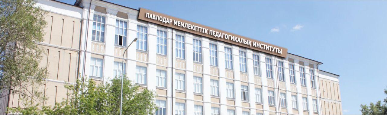 Павлодарский педагогический университет главное фото