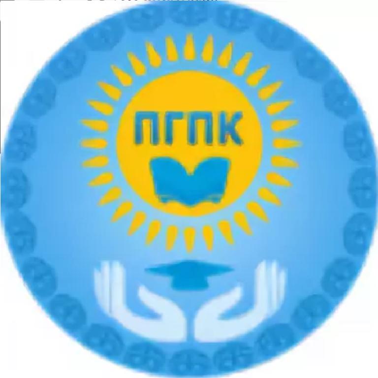 Павлодарский гуманитарно-педагогический колледж