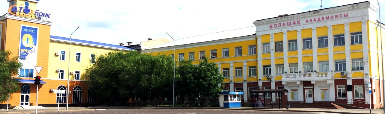 Академия «Bolashaq» главное фото