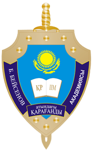 Карагандинская академия МВД РК им. Б.Бейсенова